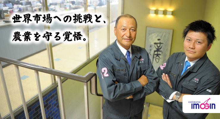 芋銀_会社の魅力①営業