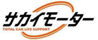 坂井モーター会社ロゴ