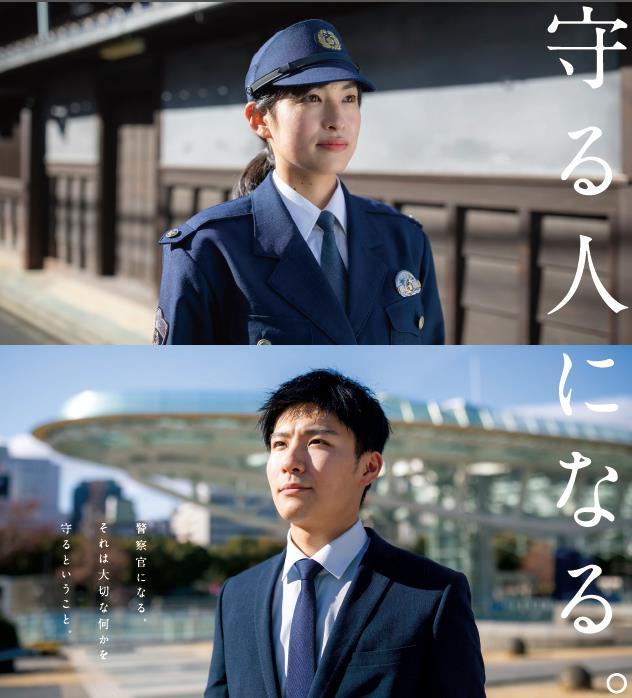 愛知県警_メイン画像