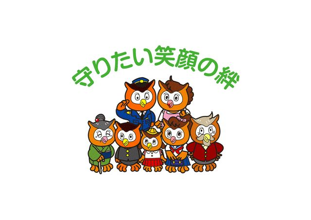 愛知県警_会社の魅力