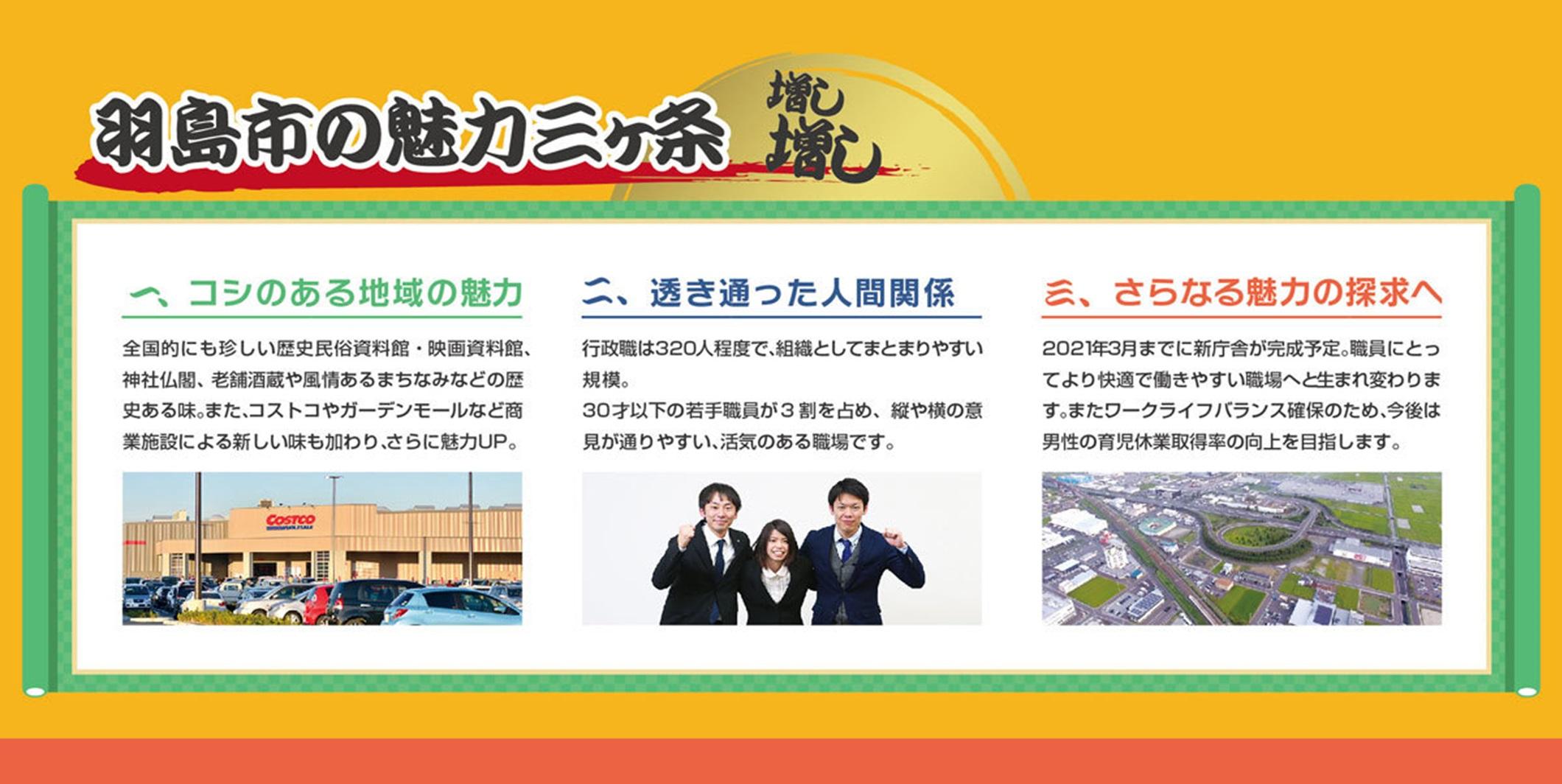 羽島市役所_仕事の魅力