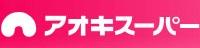 アオキスーパー_ロゴ②