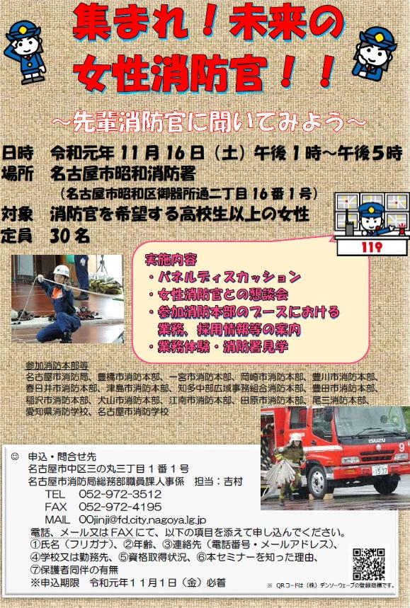 名古屋市消防局イベント