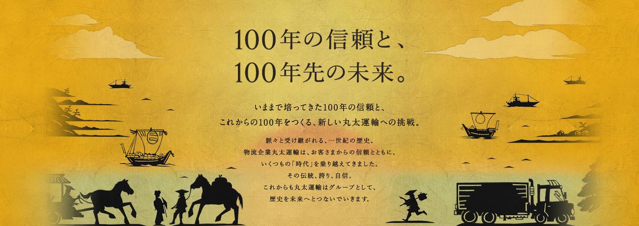 丸田運輸_メイン・100年
